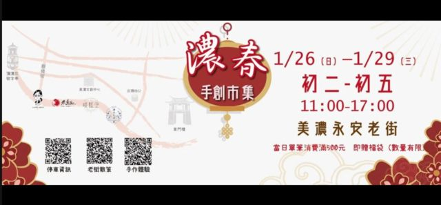 travel_for_cny_in_kaohsiung_image3
