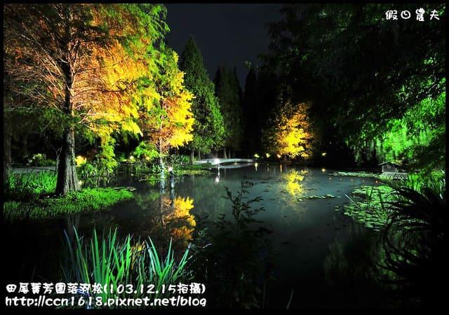 位於田尾的景觀餐廳,以落羽松聞名