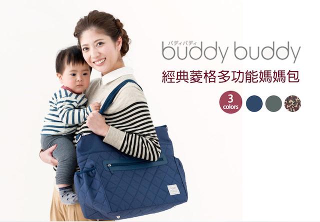 【西村媽媽】日本LUCKY(經典菱格多功能媽媽包)