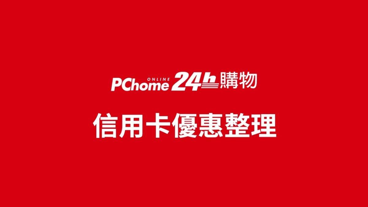 2020 3月 PChome 24h 信用卡活動:滿額優惠、刷卡金、卡友日整理