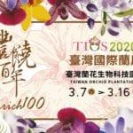 台南國際蘭展