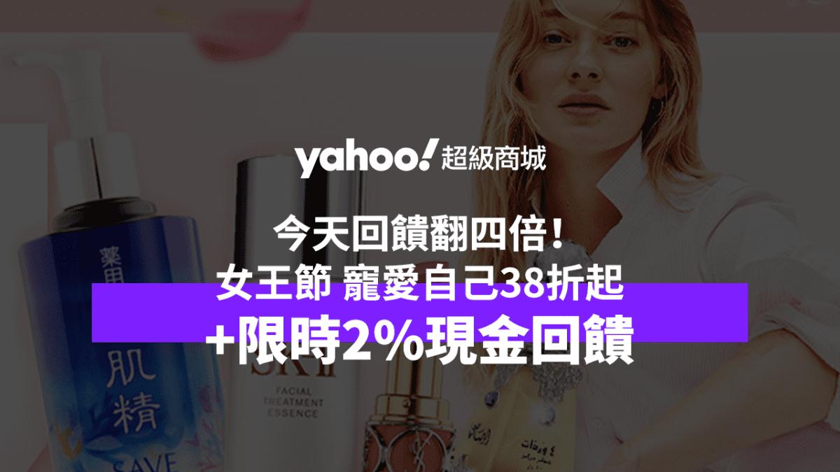 只有一天!ShopBack x Yahoo超級商城限時2%現金回饋等你拿