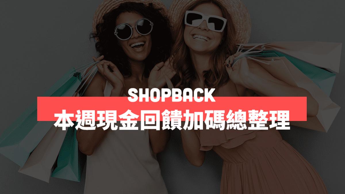 本週加碼!4/6-4/12 ShopBack 最新限時現金回饋整理