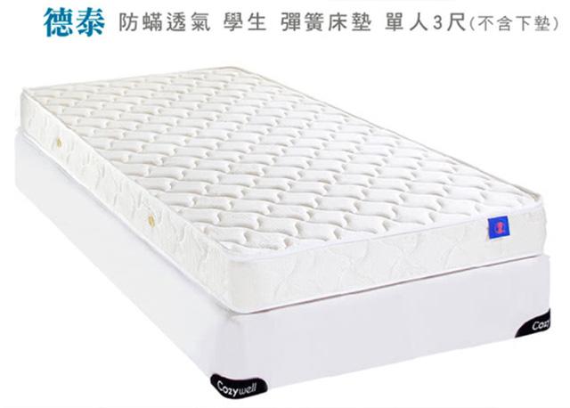 德泰 防塵蟎透氣學生床墊