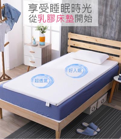 鴻宇 乳膠床墊單人床