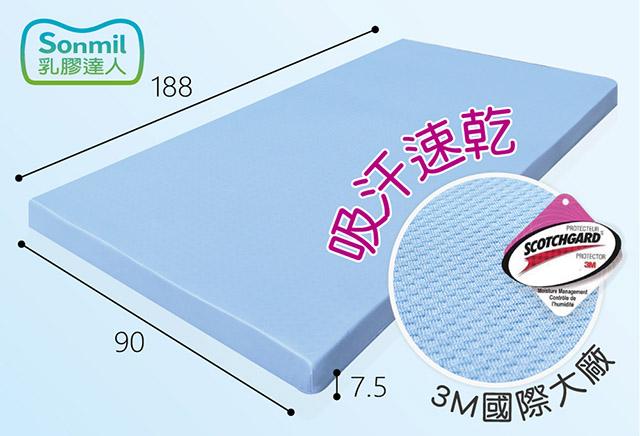 sonmil乳膠床墊 3M吸濕排汗型7.5cm乳膠床墊