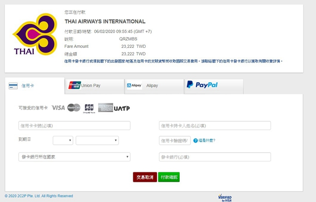 泰國航空懶人包