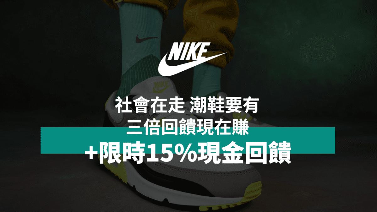 找NIKE優惠碼?ShopBack 限時最高15%現金回饋,球鞋網購超划算