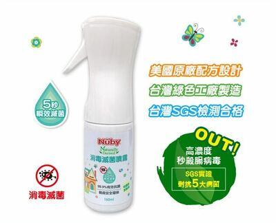 Nuby 消毒滅菌噴霧 160ml