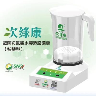 氯酸水製造機