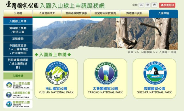guide_to_Jhui_Lu_Old_Trail_imge1