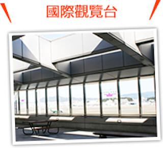 福岡機場 起降觀覽台