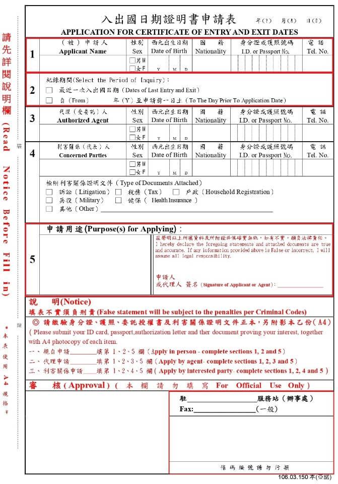 出入境紀錄申請