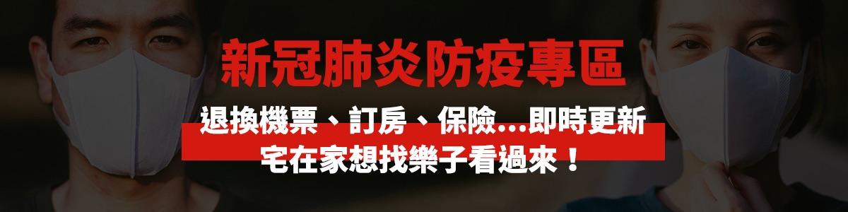 武漢肺炎防疫