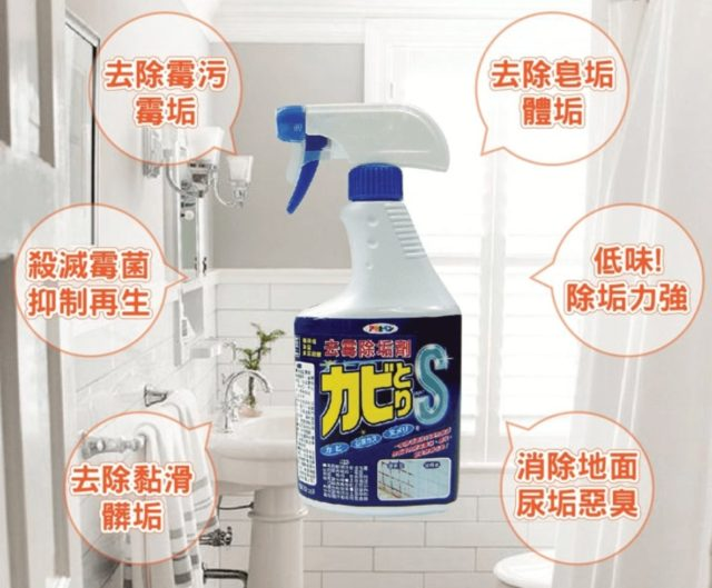 日本製 磁磚去霉除垢劑