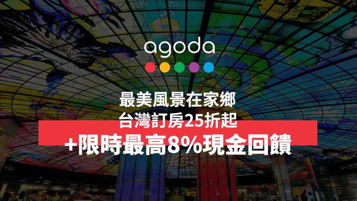 把握 3/24-3/26!國內旅遊訂房25折,Agoda訂房限時8%現金回饋