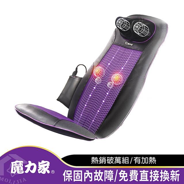 【魔力家】摩術大師頸背多功能按摩椅墊-奢華紫