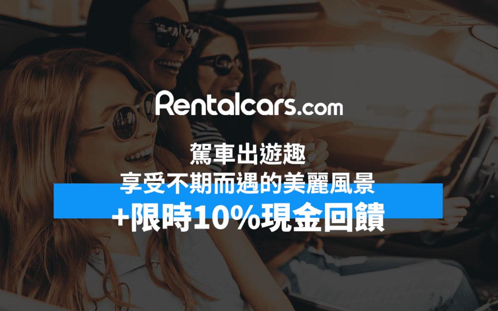 Rentalcars.com限時優惠