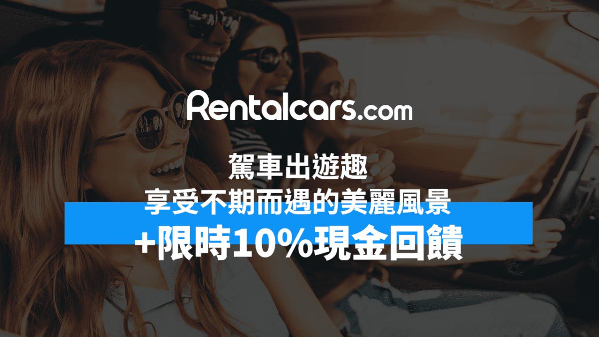 連假倒數!全球最大租車網Rentalcars.com 下單賺限時10%現金回饋