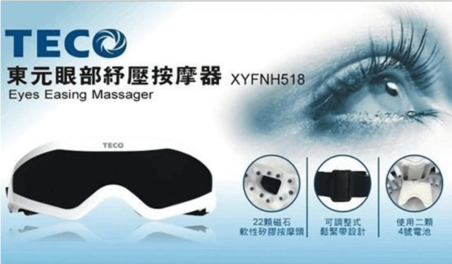 2020_eye_massager_image3