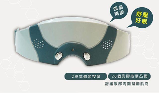 2020_eye_massager_image8