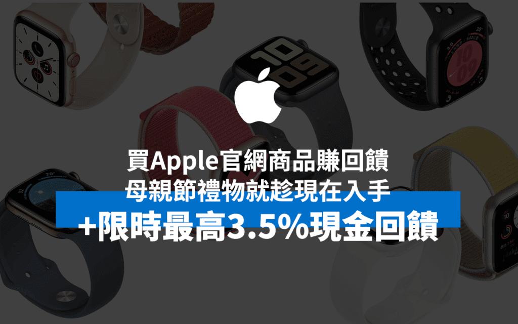 Apple限時回饋