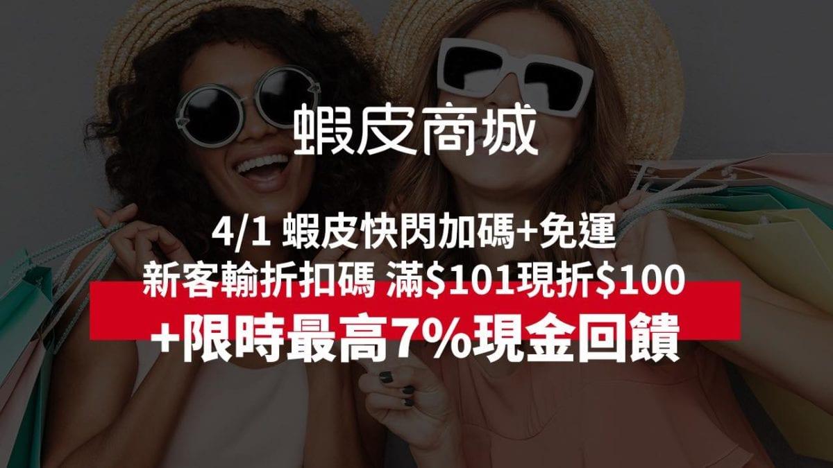 4/1限定快閃!蝦皮商城 0元免運+限時最高7%現金回饋