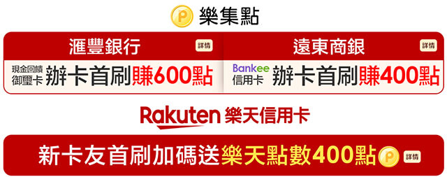 圖片來源:Rakuten樂天市場