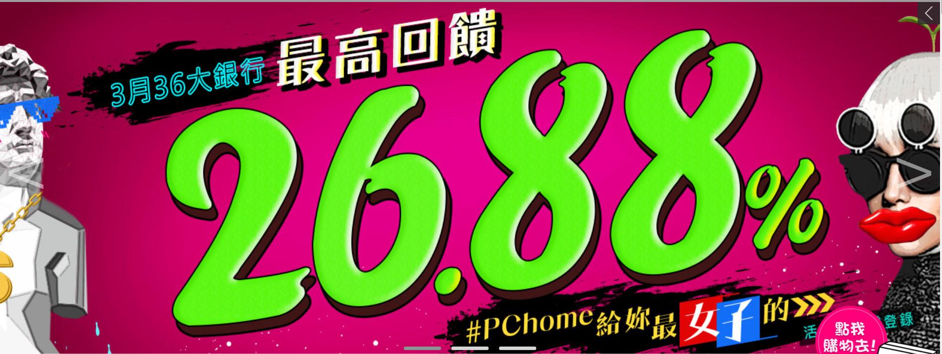 2020 3月 PChome 刷卡優惠總覽