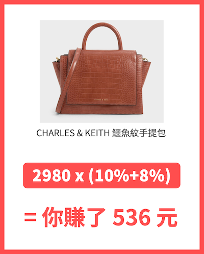 charles keith 鱷魚包