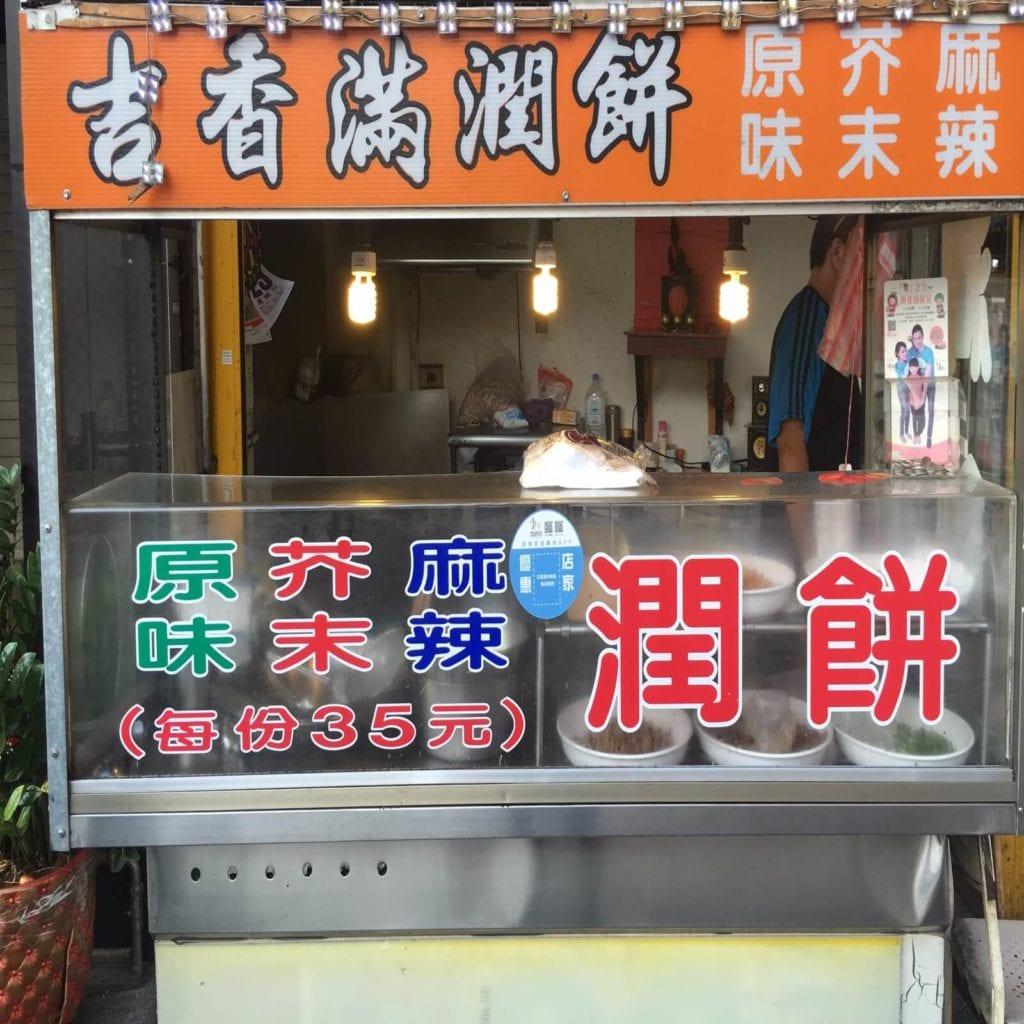 吉香滿潤餅