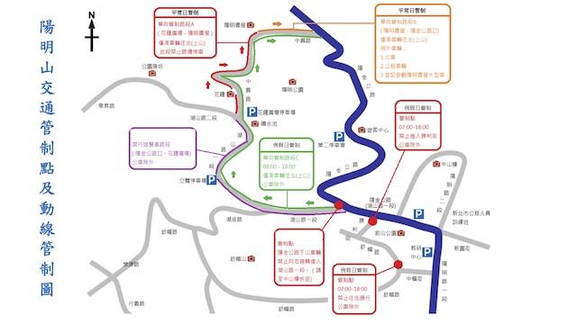 陽明山花季活動交通管制