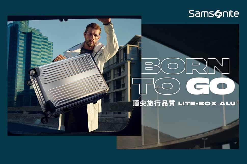 圖片來源:Samsonite Taiwan 官方粉絲頁