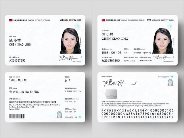 新式身分證2020 設計