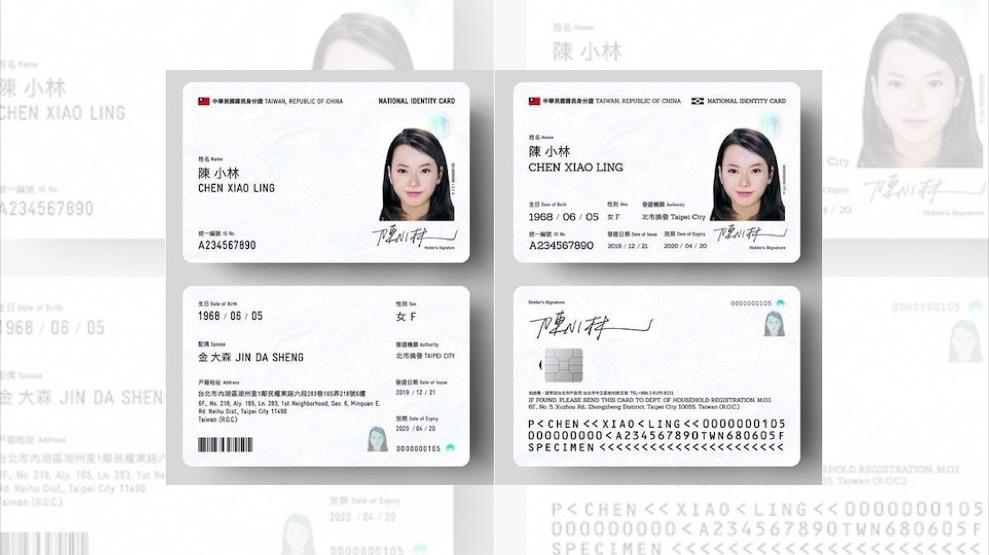 2020 新式身分證換發懶人包:換發時間、配偶欄、自然人憑證功能整理