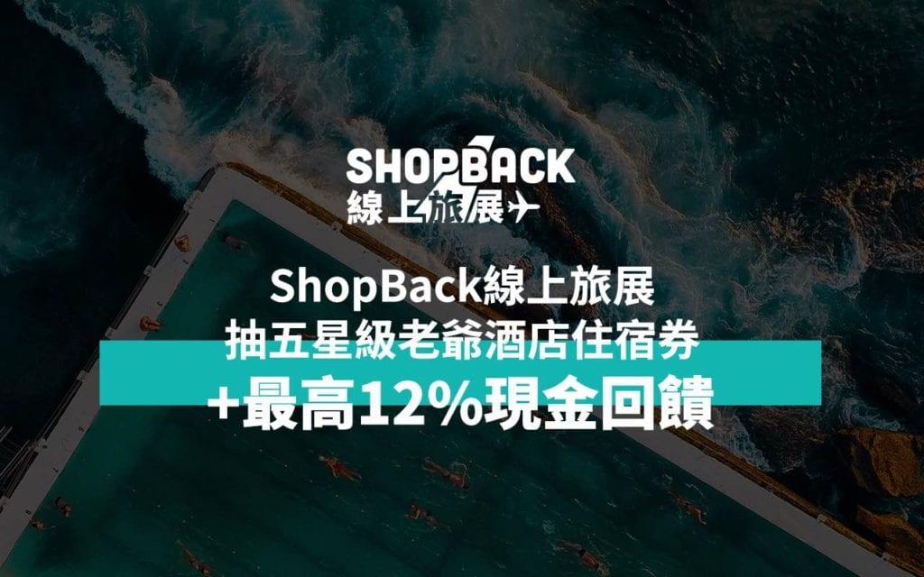 shopback 線上旅展
