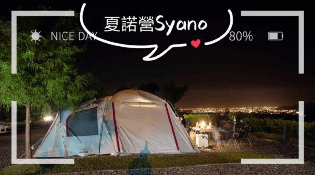 夏諾營露營區