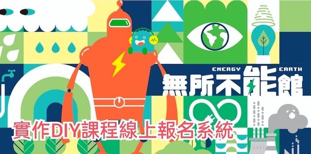 2021宜蘭綠色博覽會