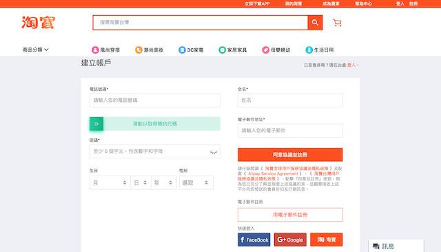 淘寶台灣註冊會員