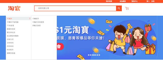 淘寶台灣 找商品