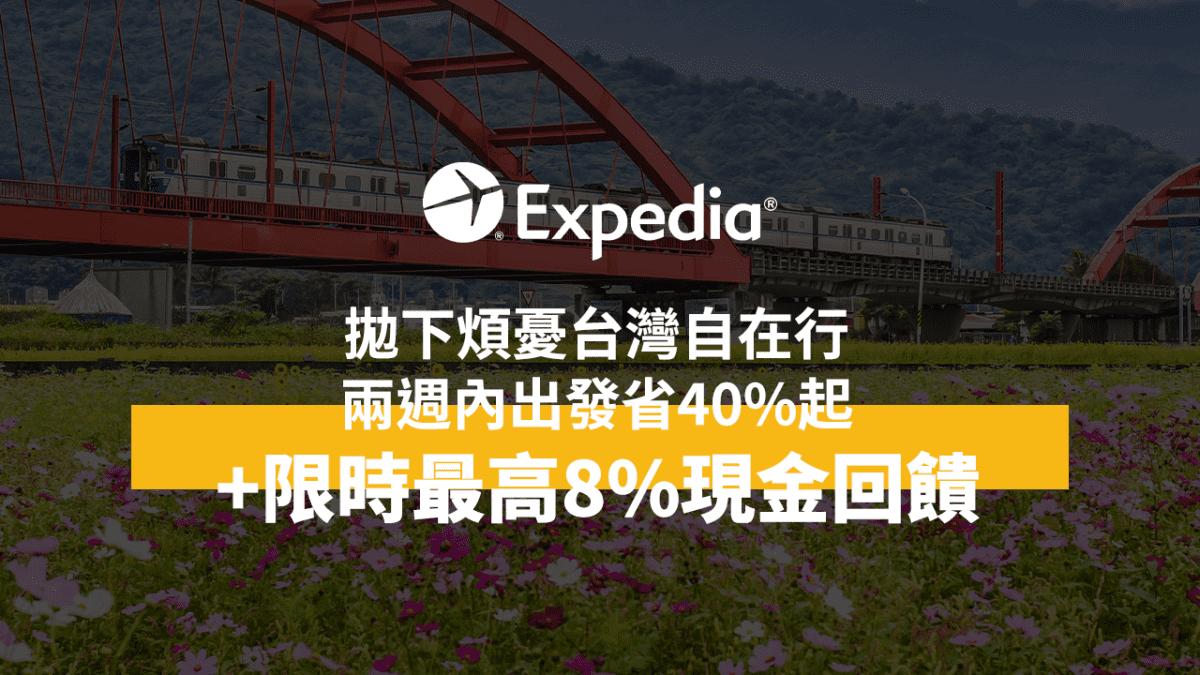 只到3/20!Expedia 兩週內出發至少省40%+限時最高8%現金回饋