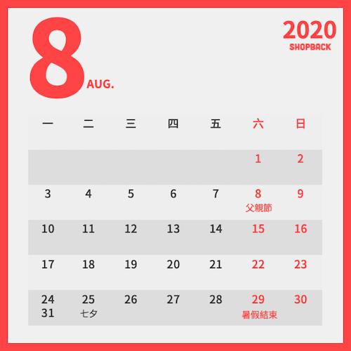 2020 八月月曆