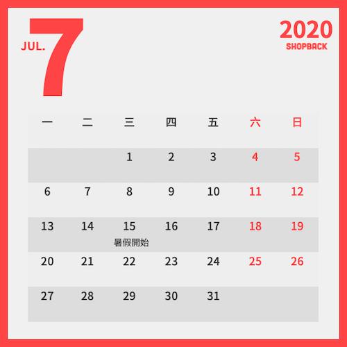 2020 7月月曆