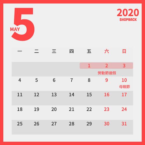 2020 5月月曆