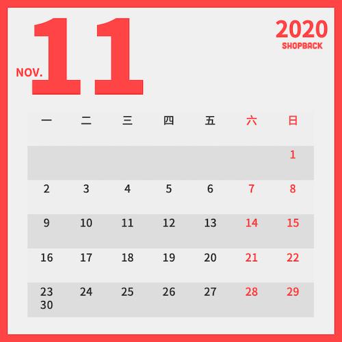 2020 11月月曆