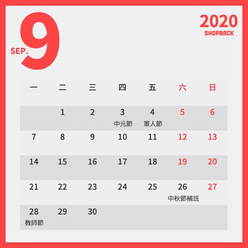 2020 九月月曆
