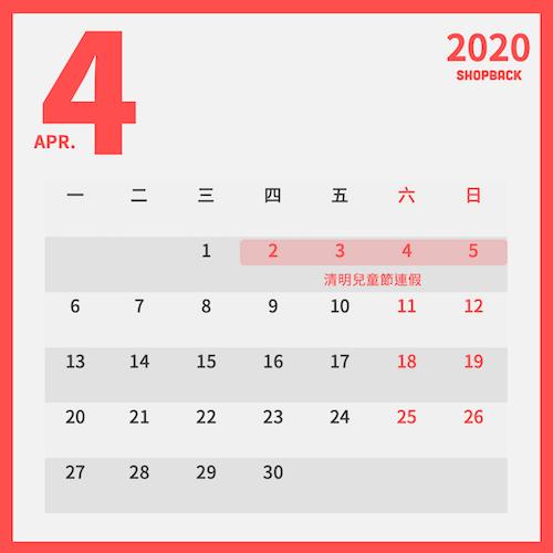 2020 4月月曆