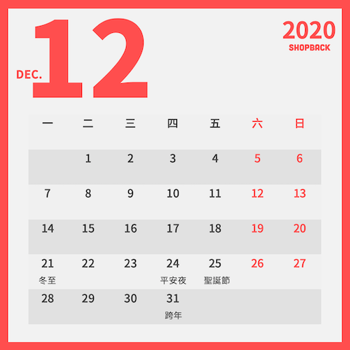 2020 12月月曆