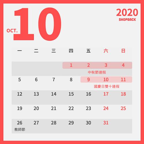 2020 10月月曆