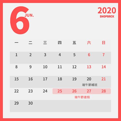 2020 6月月曆